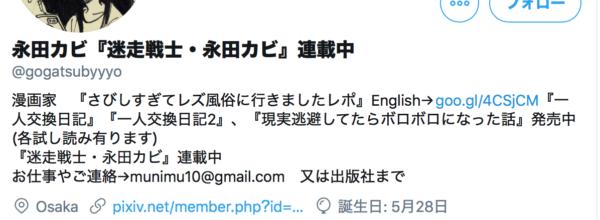 今作も思考と足掻きを繰り返す!『迷走戦士・永田カビ』