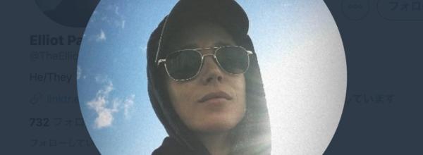 エレン・ペイジがトランスジェンダーを公表 エリオット・ペイジに改名